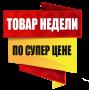 """Акция Недели"""